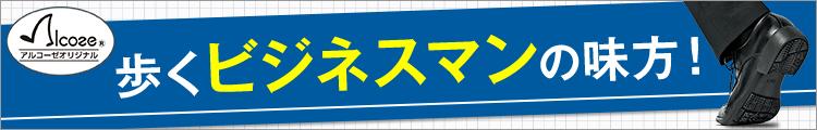 【メンズ】ビジネスシューズ&ウェア