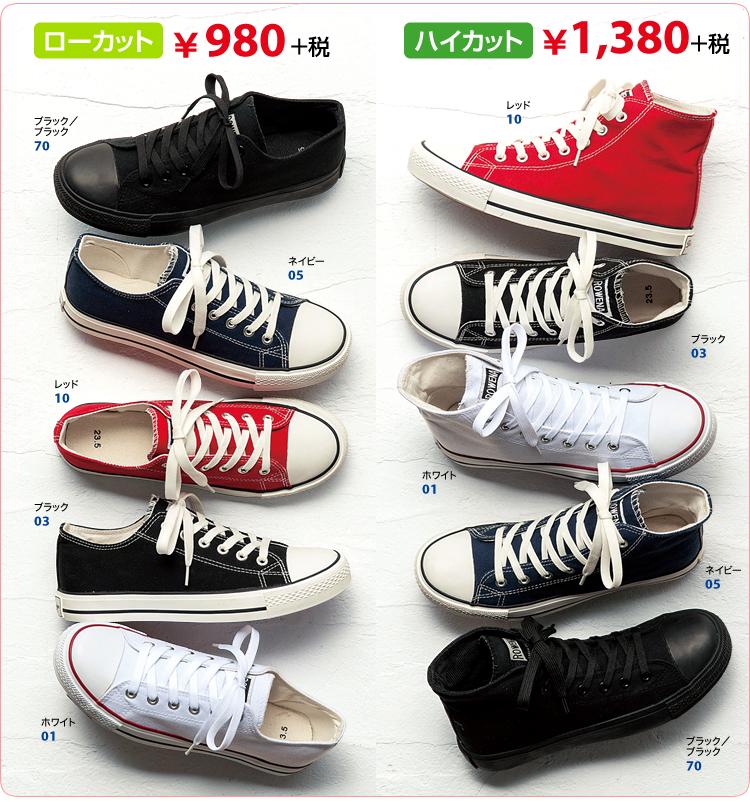 ローカット¥980円 ハイカット¥980円