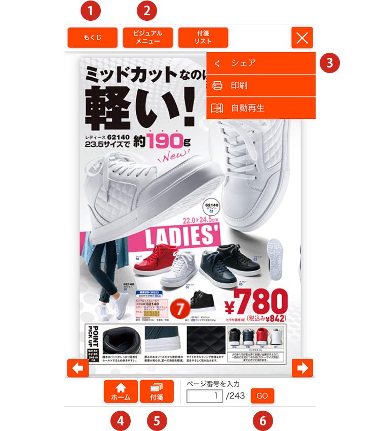 の ヒラキ 靴 ヒラキ (企業)