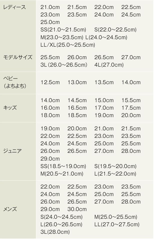 商品サイズ表   【ヒラキ】激安靴の通販 ヒラキ公式サイト-HIRAKI ...