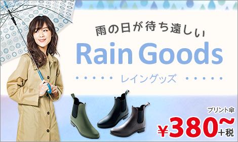 傘・バッグ・服飾雑貨 - 【ヒラ...