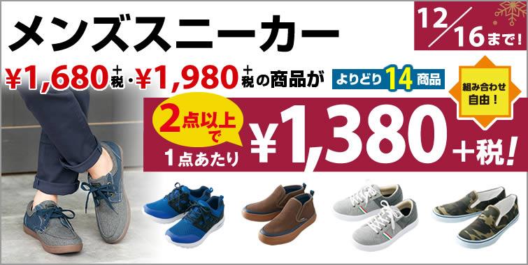 68ec3201561240 メンズスニーカーよりどり - 【ヒラキ】激安靴の通販 ヒラキ公式サイト-HIRAKI Shopping-