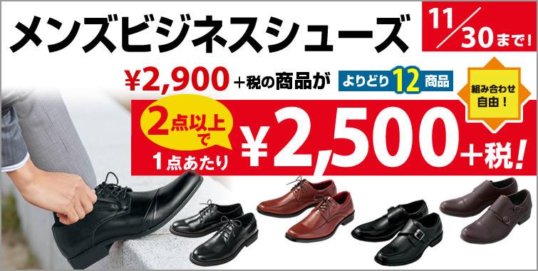 f441f7521cd326 メンズビジネスシューズ - 【ヒラキ】激安靴の通販 ヒラキ公式サイト-HIRAKI Shopping-