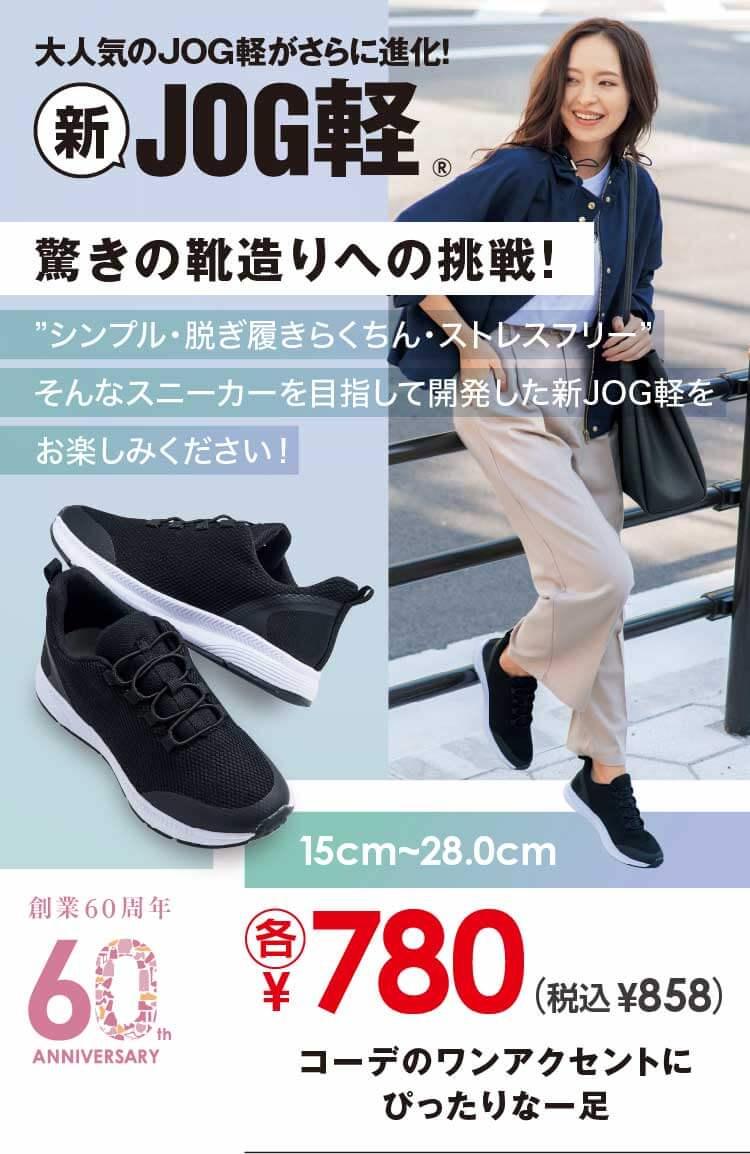 カタログ ヒラキ ヒラキ 長靴