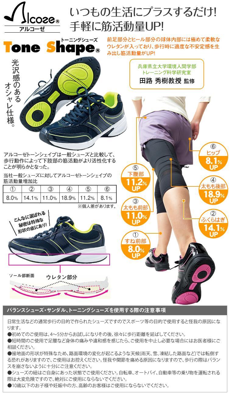 3845840b666cd アルコーゼ)レディースカジュアルトーニングシューズ   【ヒラキ】激安靴 ...