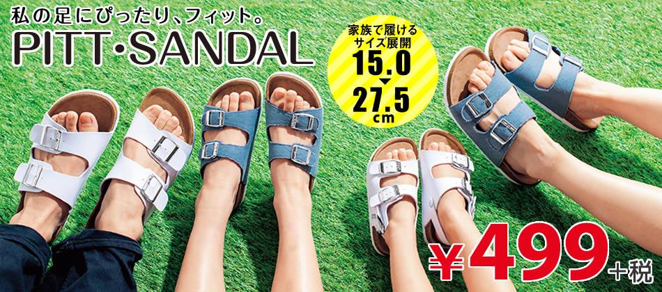 b19e34c07d9d8c 靴の通販 ヒラキ公式サイト - 定番シューズが驚きの激安価格