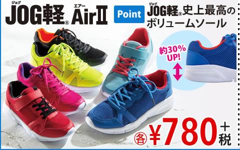 41f8849d5774b4 【JOG軽AirII】ボリュームソールで快適な履きごこち ...