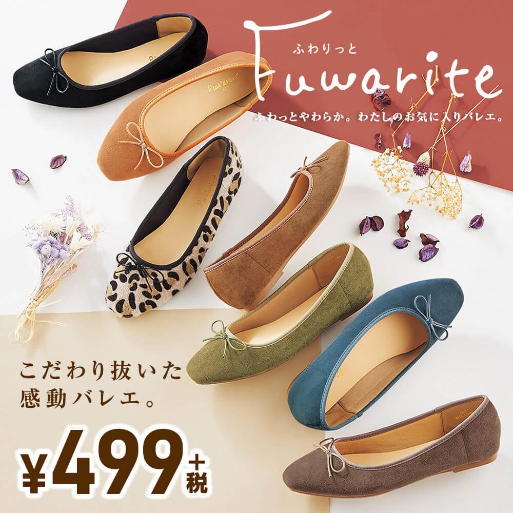 靴の通販 ヒラキ公式サイト - 定番シューズが驚きの激安価格