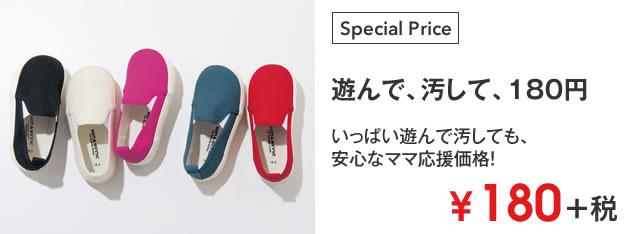 180円キッズスニーカー