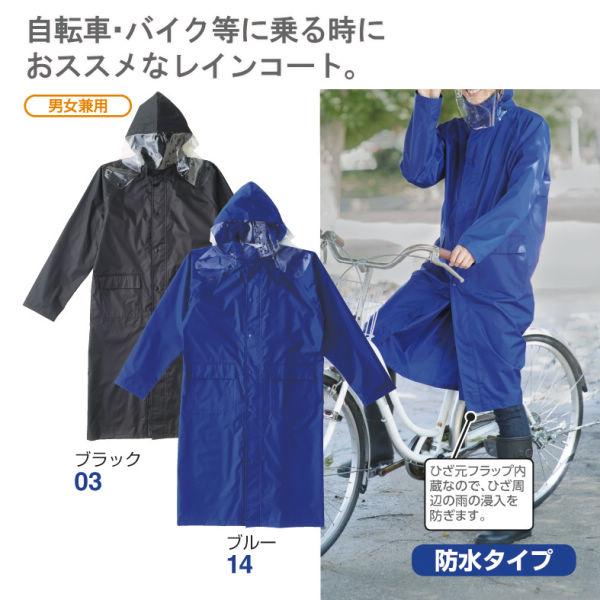 レインコート(大人用) - 傘・...