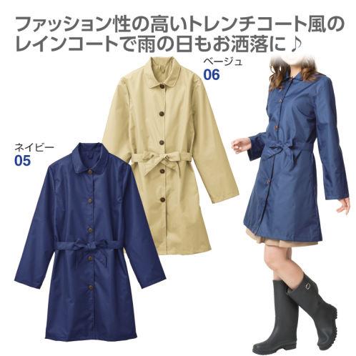 ファッションレインコート | 【...